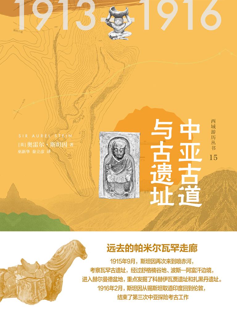 中亚古道与古遗址(知新·西域游历丛书15)