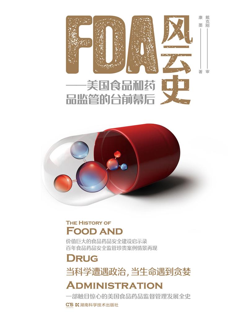 FDA风云史:美国食品和药品监管的台前幕后