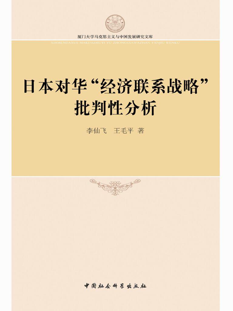 """日本对华""""经济联系战略""""批判性分析"""