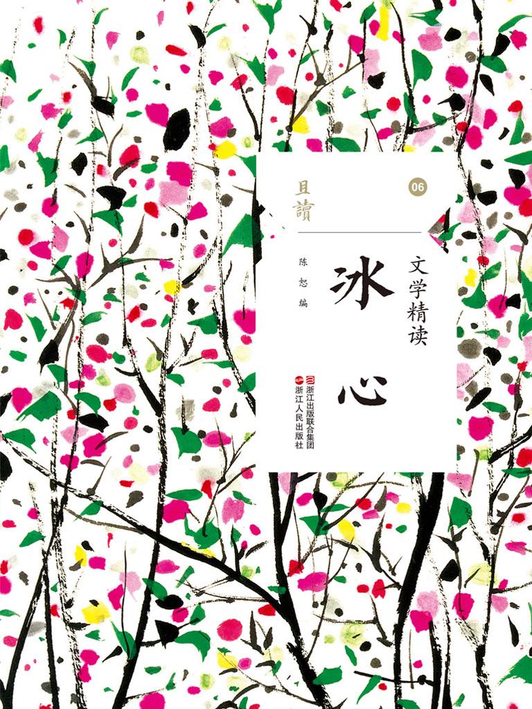 文学精读·冰心(且读系列)