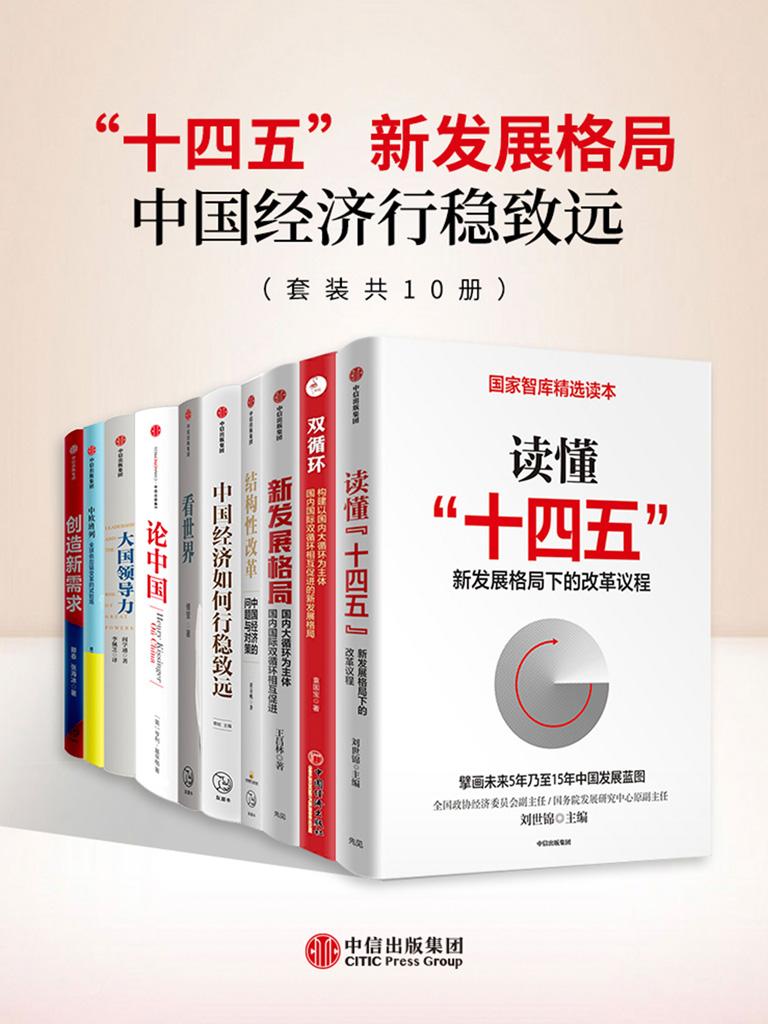 """""""十四五""""新发展格局:中国经济行稳致远(套装共10册)"""