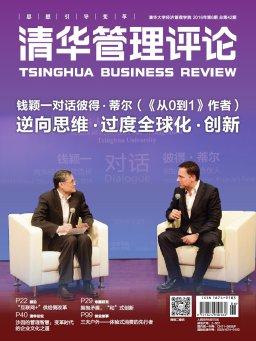 清华管理评论(2016年第6期)