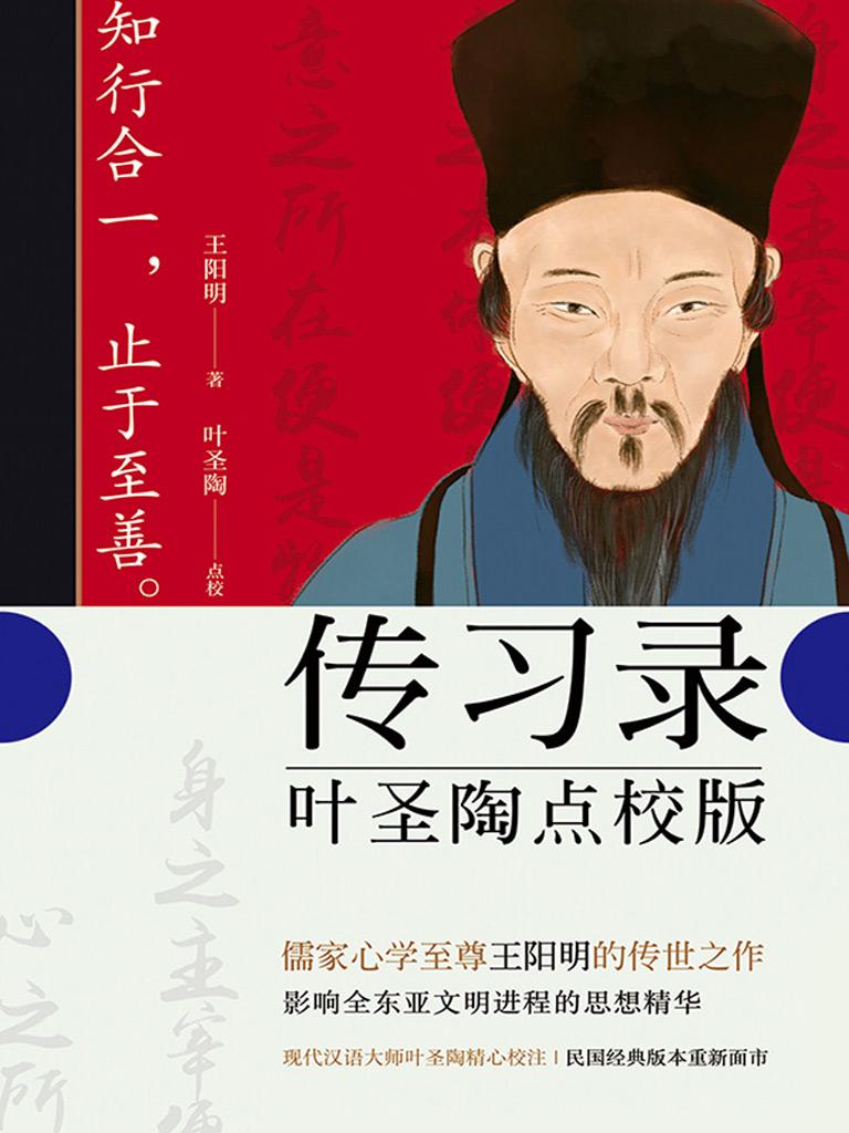 传习录:叶圣陶点校版