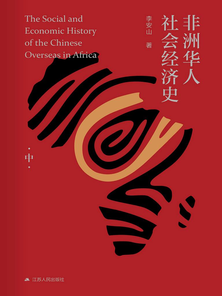 非洲华人社会经济史(中)