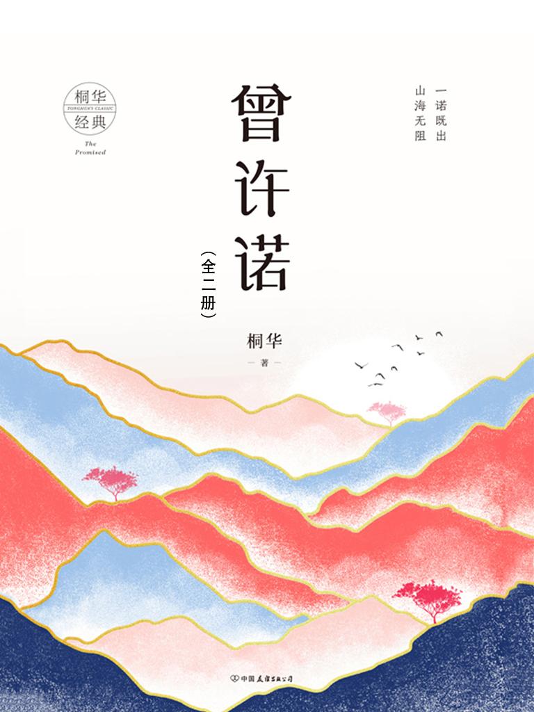 曾许诺(全二册 桐华经典)