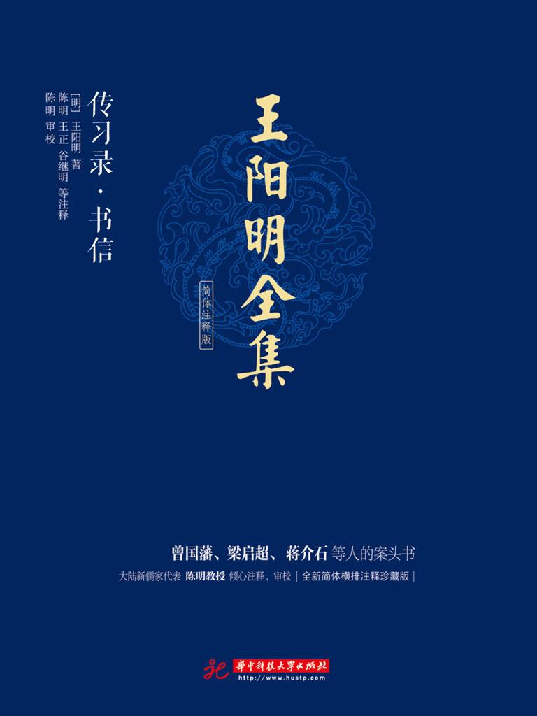 王阳明全集:传习录·书信(简体注释版)