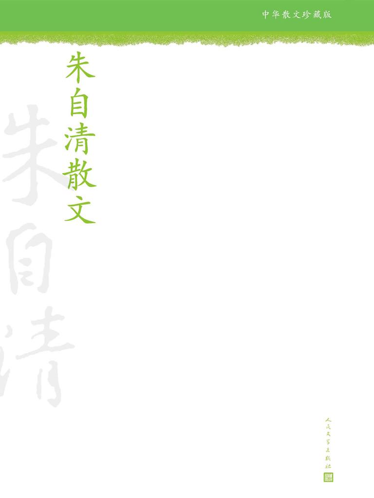 朱自清散文(中华散文珍藏版)