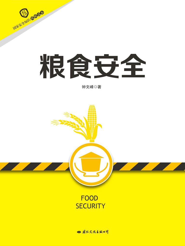 粮食安全(钟文峰著)
