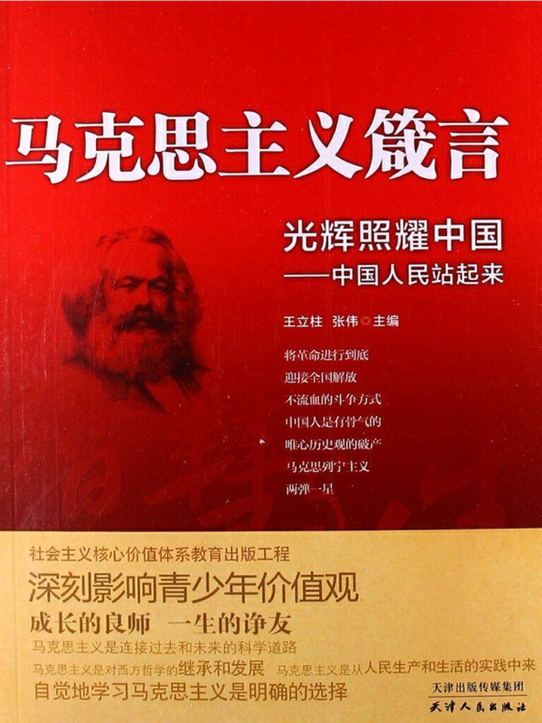 光辉照耀中国:中国人民站起来