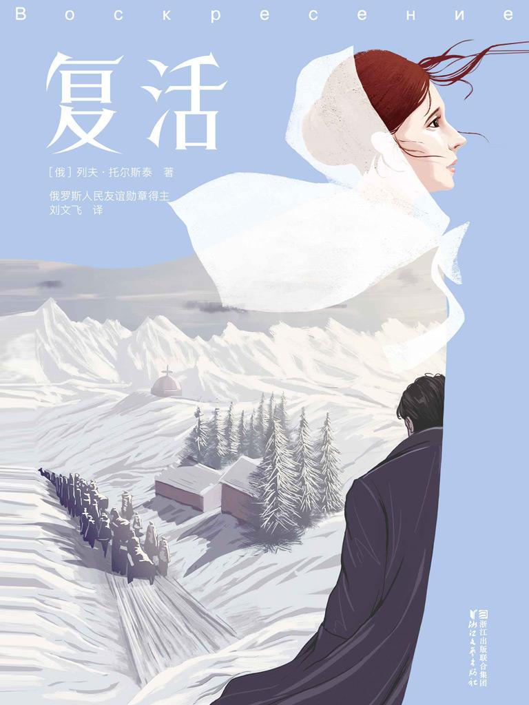 复活(浙江文艺版)