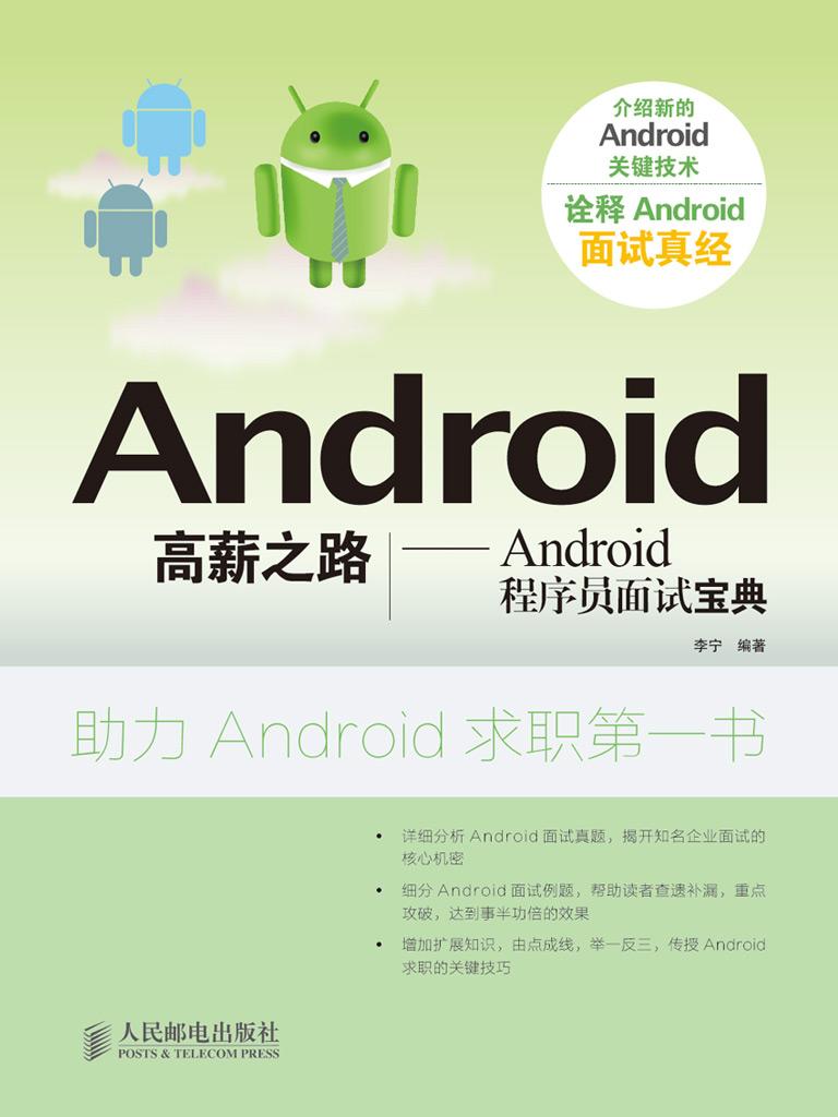 Android高薪之路:Android程序员面试宝典