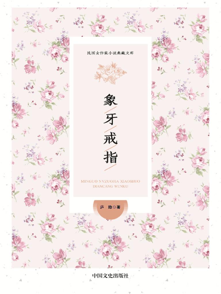 象牙戒指(民国女作家小说典藏文库)