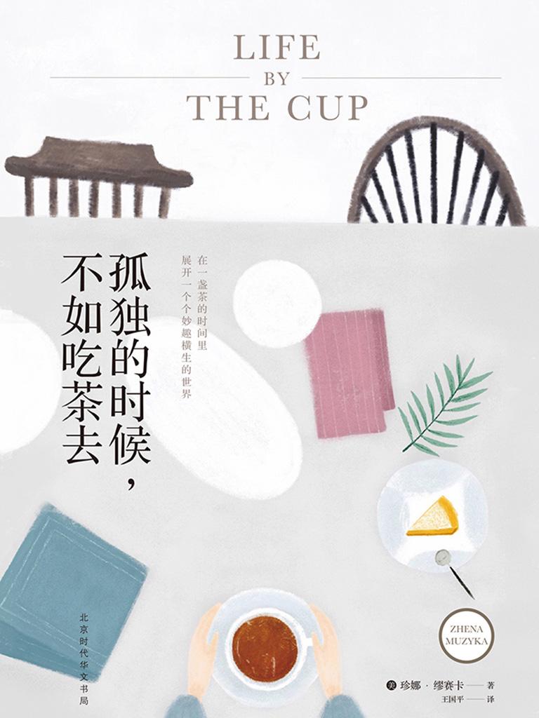 孤独的时候,不如吃茶去