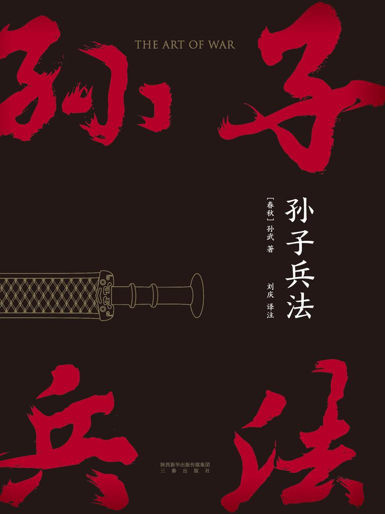 孙子兵法(刘庆译注)
