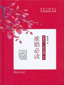 """郎景和院士""""关爱女性健康""""系列:准婚必读"""