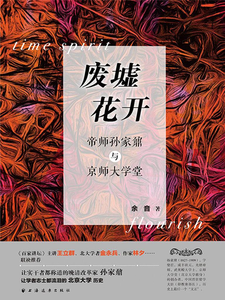 废墟花开:帝师孙家鼐与京师大学堂
