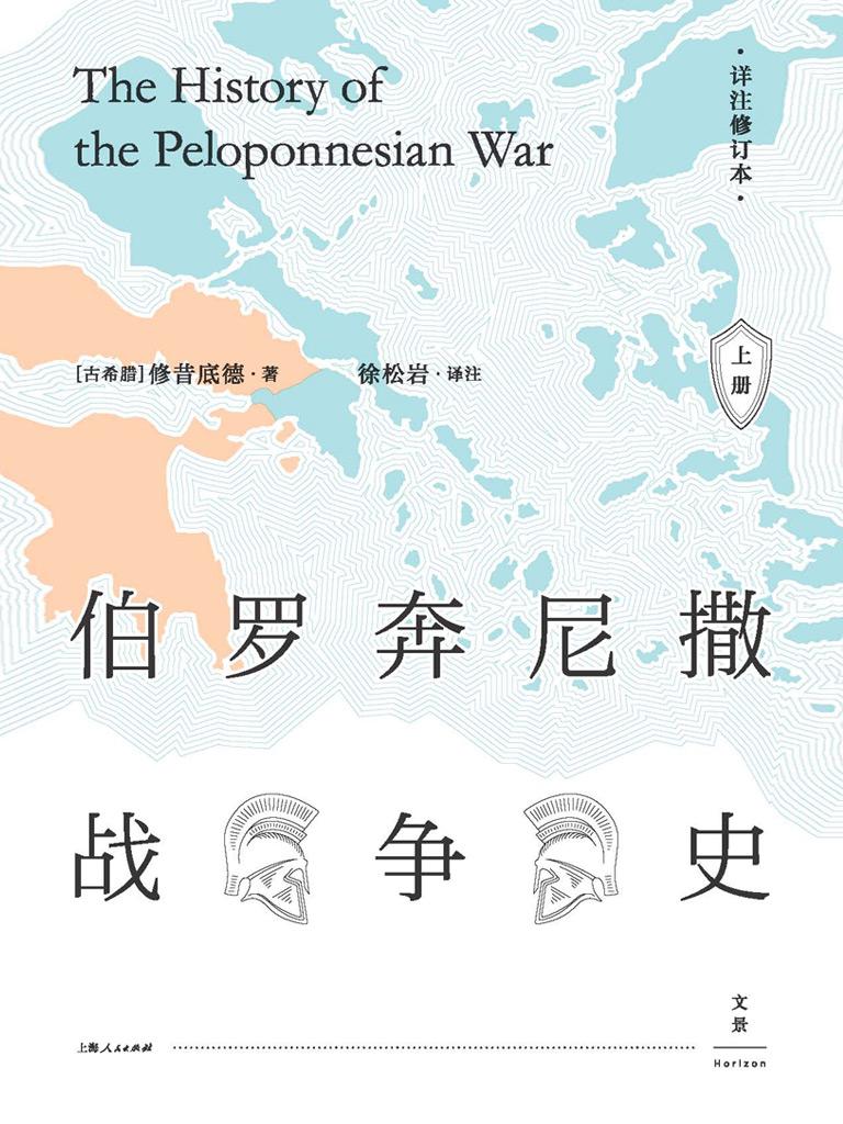伯罗奔尼撒战争史:详注修订本(上)