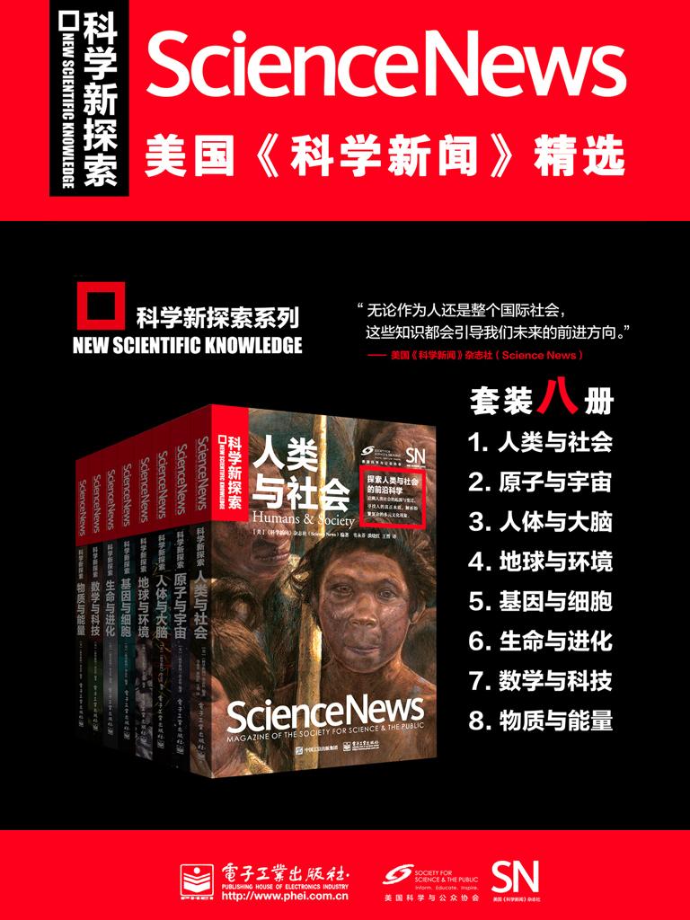美国科学新闻精选(共八册)