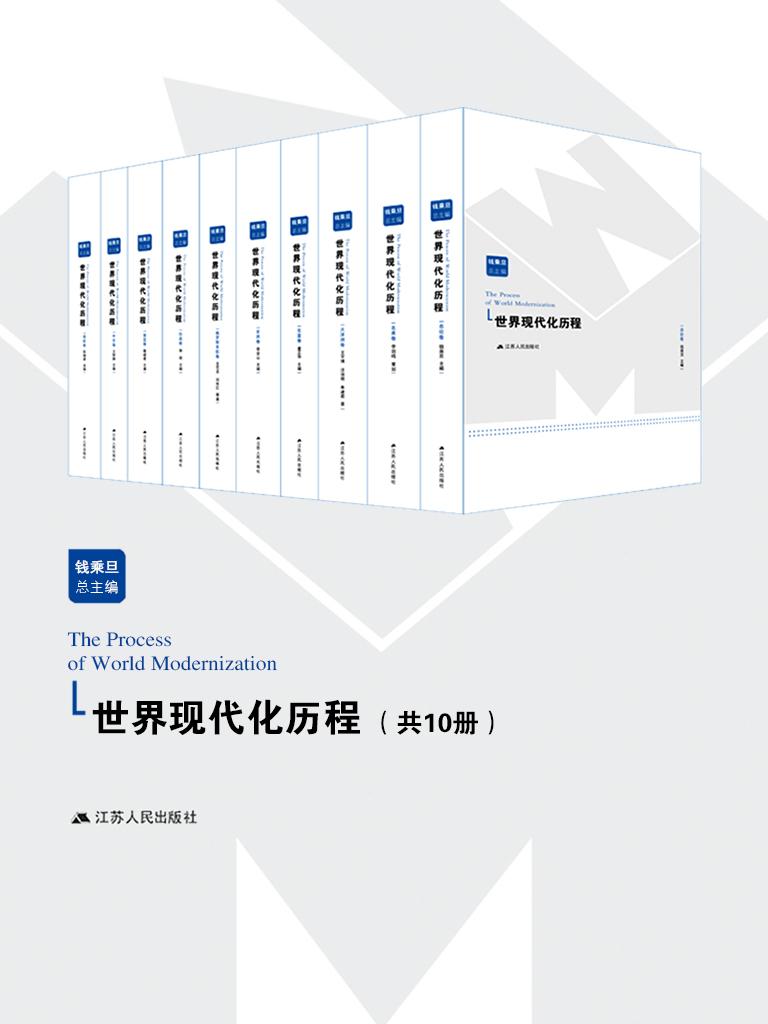 世界现代化历程(共10册)