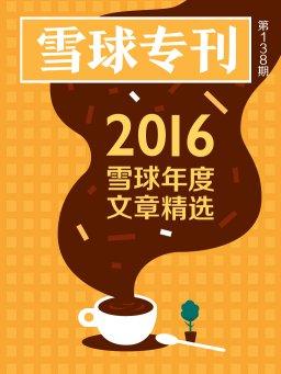 雪球专刊·雪球2016年度文章精选