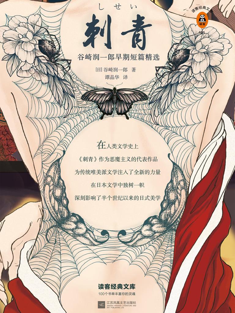刺青(读客经典文库)