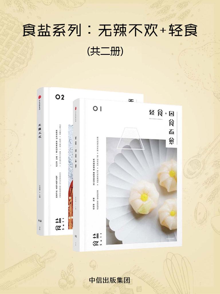 食盐系列:无辣不欢+轻食(共二册)