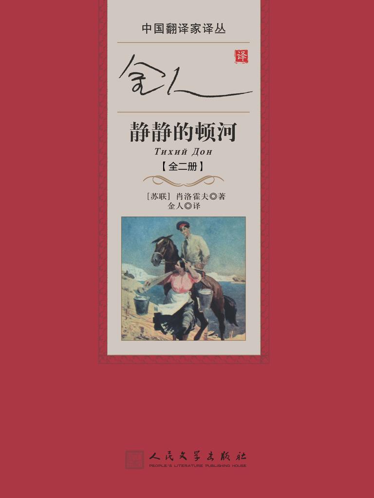 金人譯靜靜的頓河(中國翻譯家譯叢)