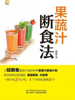果蔬汁断食法