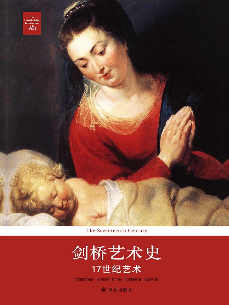 劍橋藝術史:17世紀藝術