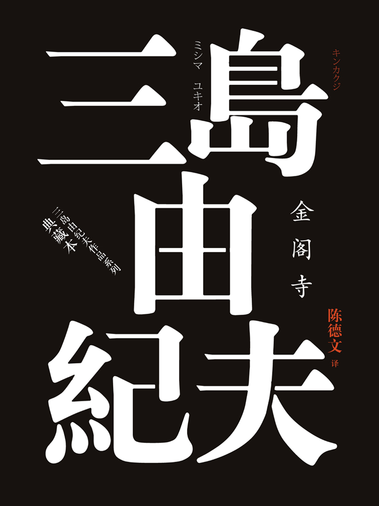 金阁寺(三岛由纪夫作品系列·典藏本)