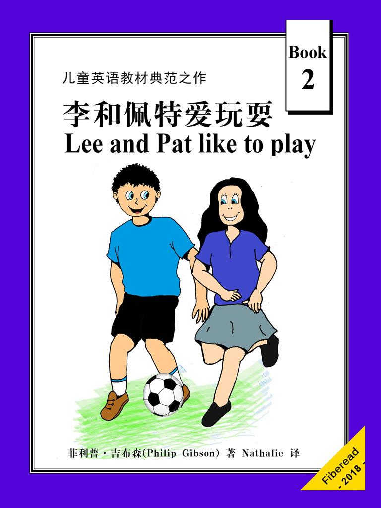 循序渐进学英语系列 2:Lee and Pat Like to Play