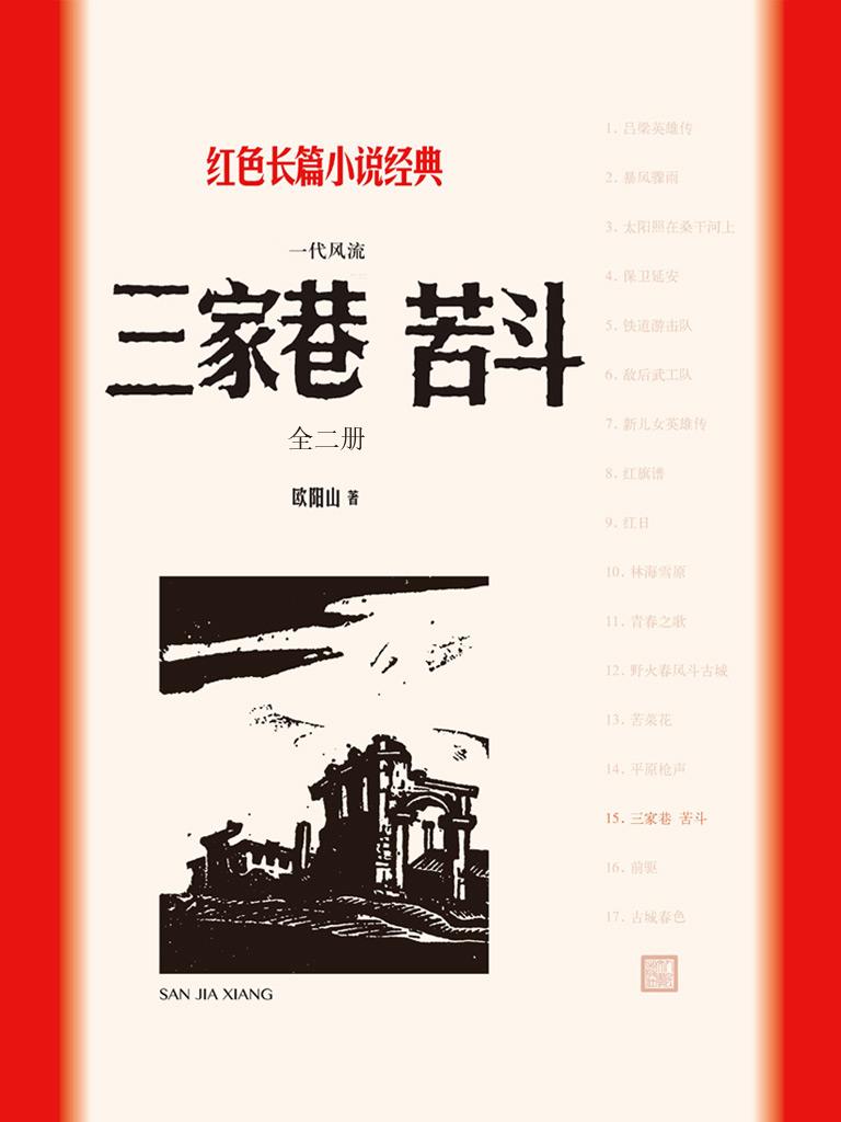 三家巷 苦斗(全二册 红色长篇小说经典)