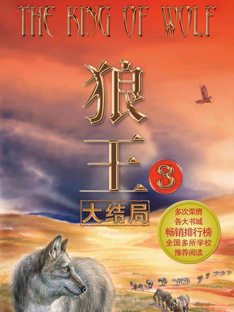 狼王 3(大结局)