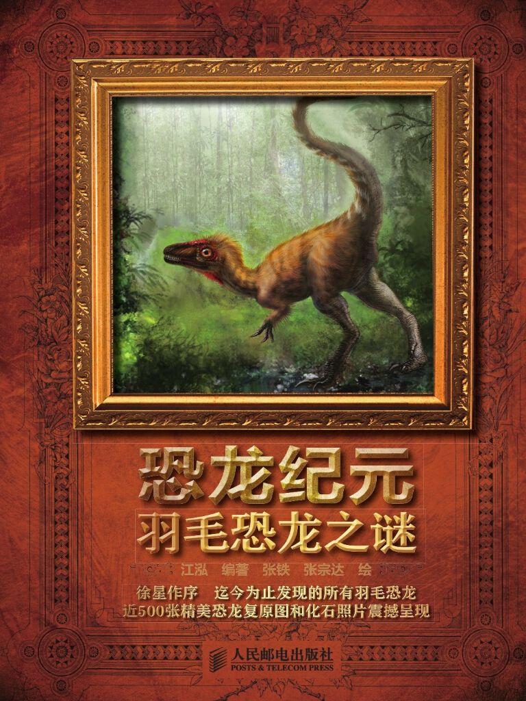 恐龙纪元:羽毛恐龙之谜