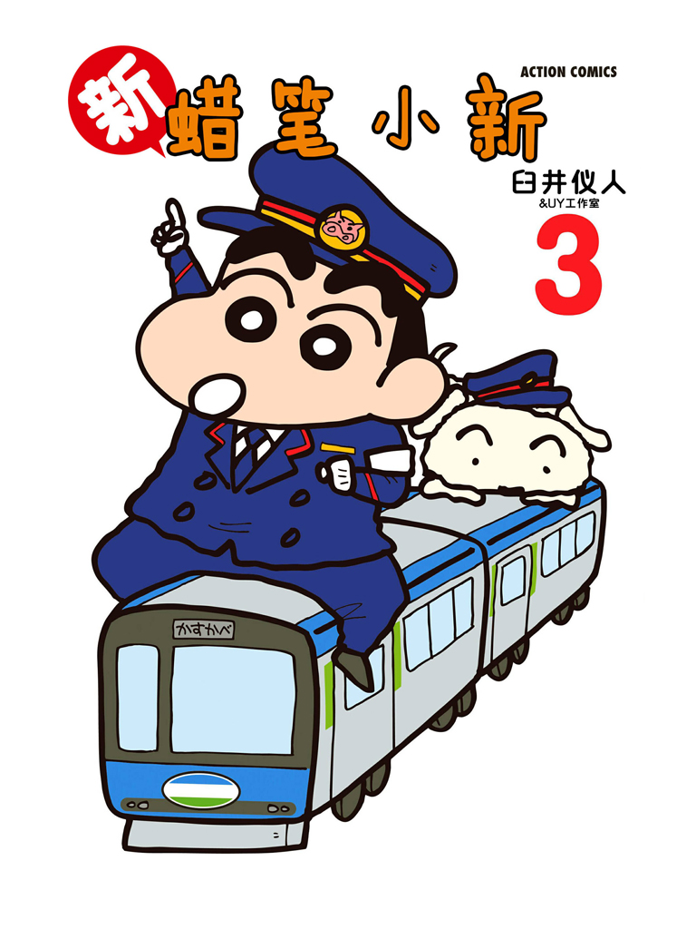 新蜡笔小新 Vol.3