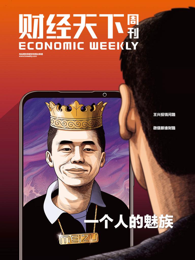 财经天下(2019年第17期)