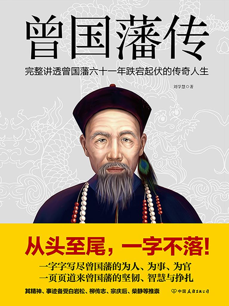 曾国藩传(刘学慧作品)