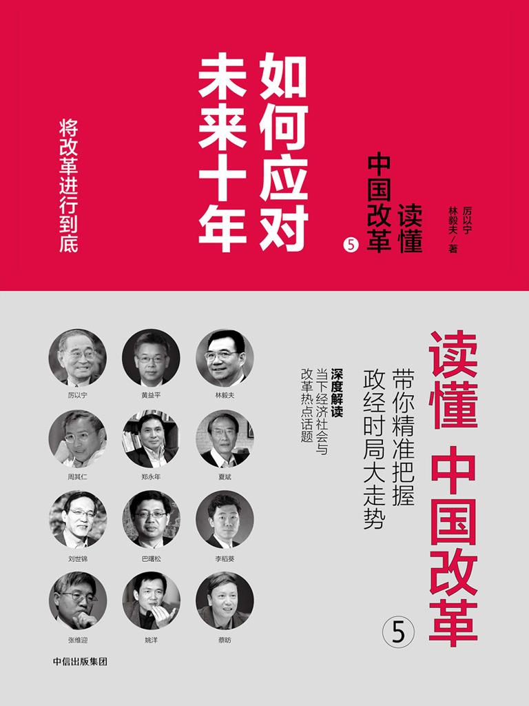 读懂中国改革 5:如何应对未来十年