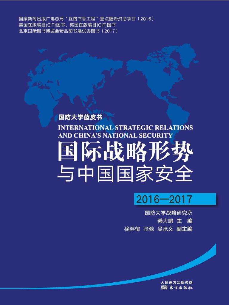 国际战略形势与中国国家安全(2016-2017)