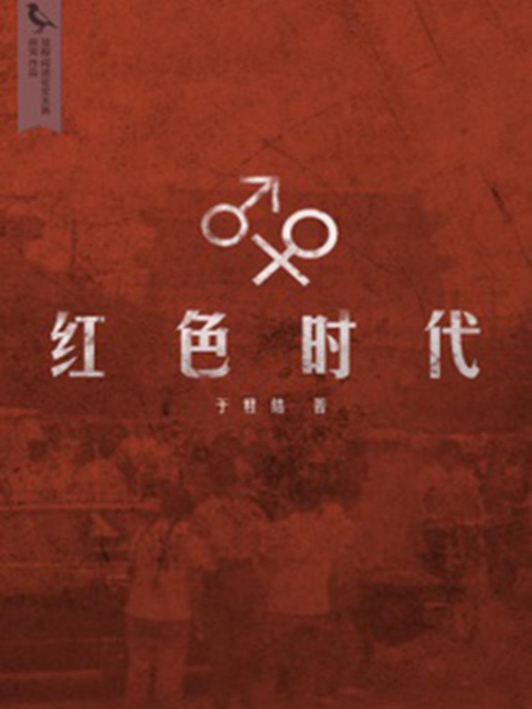 红色时代(千种豆瓣高分原创作品·看小说)