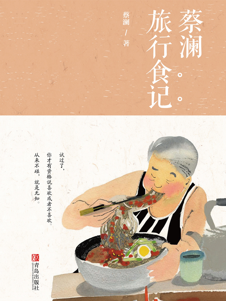 蔡澜旅行食记 1(新版)
