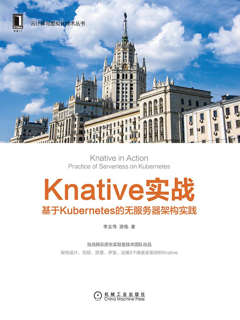 Knative实战:基于Kubernetes的无服务器架构实践
