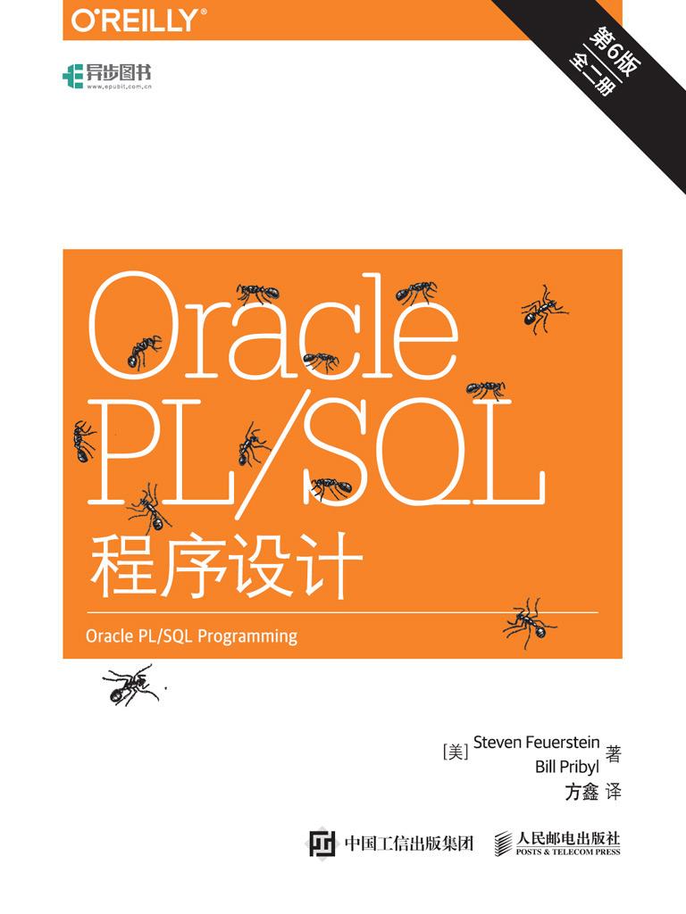 Oracle PL/SQL程序设计(第6版 全二册)