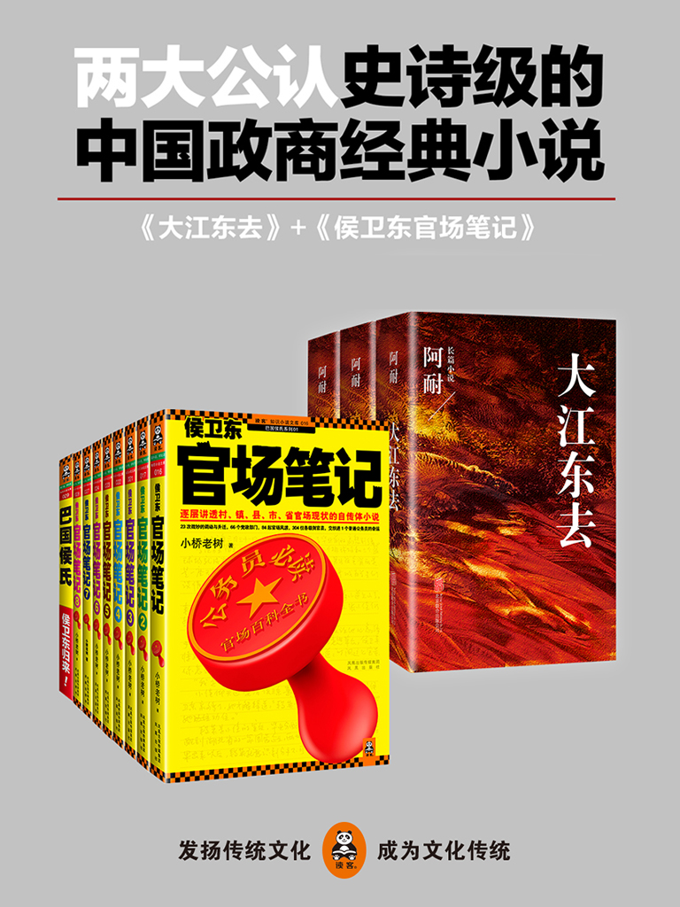 中国两大公认史诗级的政商经典小说(共12册)