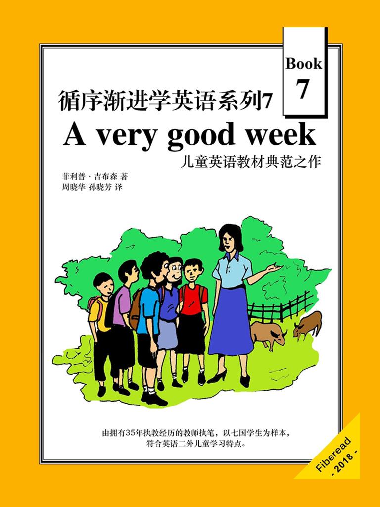 循序渐进学英语系列 7:A very good week