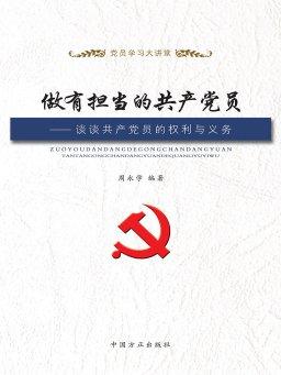 做有担当的共产党员:谈谈共产党员的权利与义务