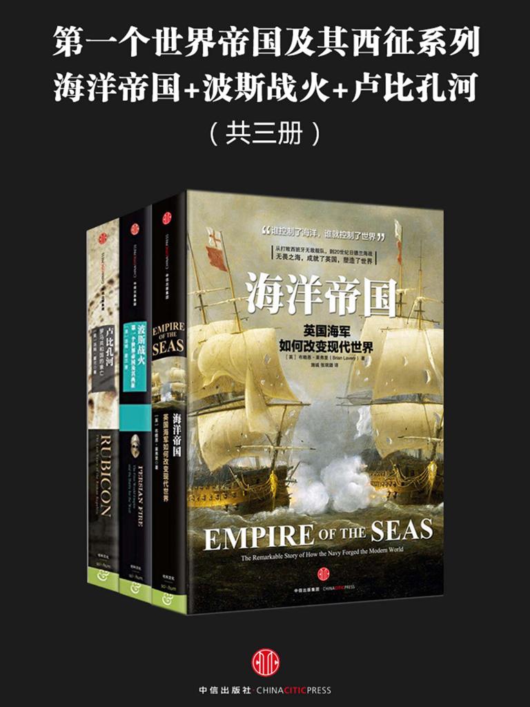 第一个世界帝国及其西征系列:海洋帝国|卢比孔河|波斯战火(共三册)