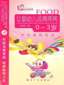 不生病的吃法,让婴幼儿远离疾病