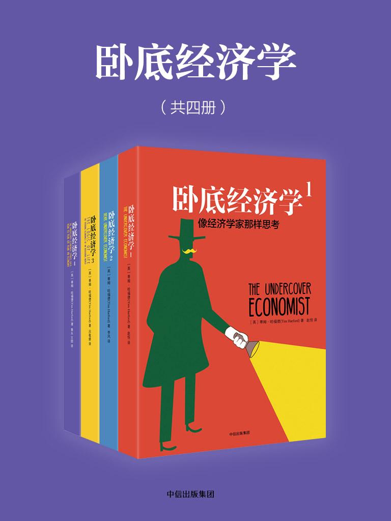 卧底经济学(共四册)