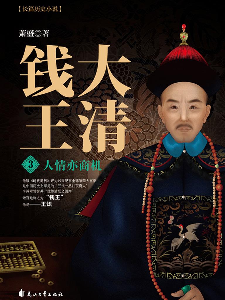大清钱王 3:人情亦商机